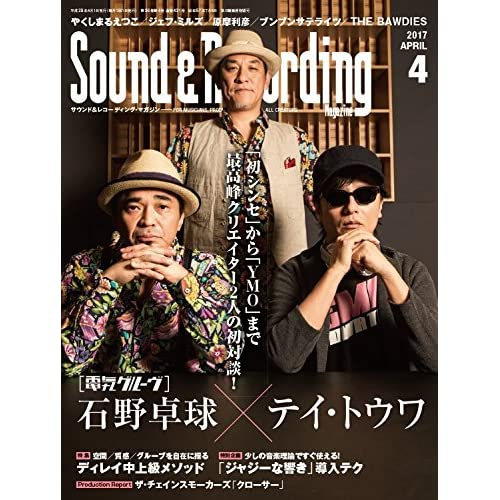 Sound & Recording Magazine (サウンド アンド レコーディング マガジン) 2017年 4月号 [雑誌]