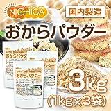 おからパウダー (超微粉)国内製造品 1kg×3袋 [02] NICHIGA(ニチガ) おから粉末