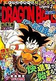 DRAGON BALL総集編 超悟空伝 2 (集英社マンガ総集編シリーズ)