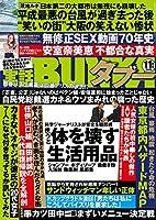 実話BUNKAタブー編集部 (編集)新品: ¥ 480ポイント:5pt (1%)