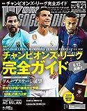 ワールドサッカーダイジェスト 2017年 9/21 号 [雑誌]