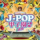 BRASS BEST J-POP甲子園2〜THE選抜〜