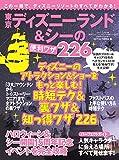 東京ディズニーランド&シーの便利ワザ226 三才ムック vol.896