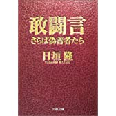 敢闘言―さらば偽善者たち (文春文庫)