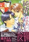 純情はぁと解放区 drap(ドラ)コミックスNo. 45 (ドラコミックス (No.045))