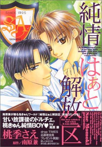 純情はぁと解放区 drap(ドラ)コミックスNo. 45 (ドラコミックス (No.045))の詳細を見る