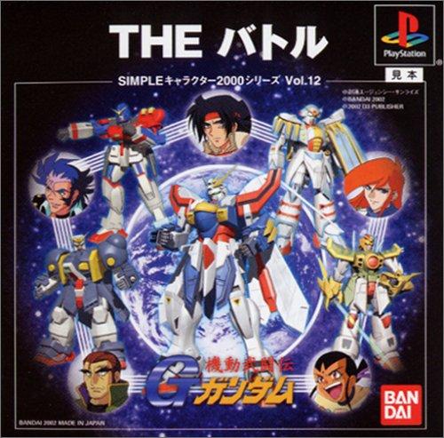 SIMPLEキャラクター2000シリーズ Vol.12 機動武闘伝Gガンダム THE バトル