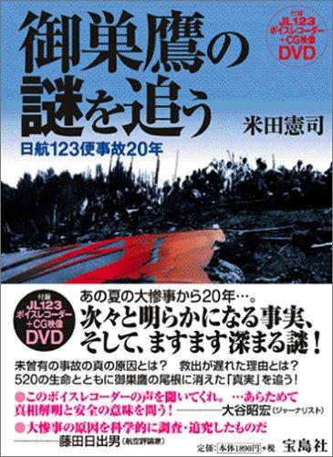 御巣鷹の謎を追う -日航123便事故20年- <DVD>の詳細を見る