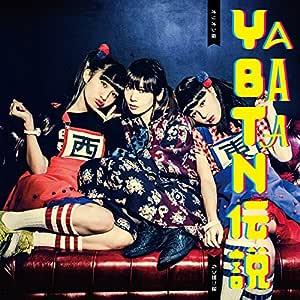 オリオン座/YABATAN伝説(DVD付)