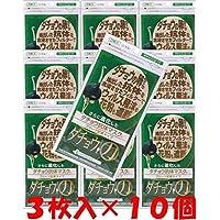【3枚入りx10個】さらに進化したダチョウ抗体マスク(ふつう3枚入)×10個(4562239778021-10)