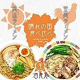 岡山・笠岡ラーメン食べ比べ/豚骨醤油ラーメン・醤油ラーメン