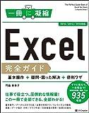 Excel 完全ガイド 基本操作+疑問・困った解決+便利ワザ [2016/2013/2010対応] (一冊に凝縮)