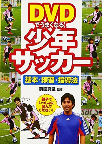 DVDでうまくなる!少年サッカー―基本・練習・指導法の詳細を見る