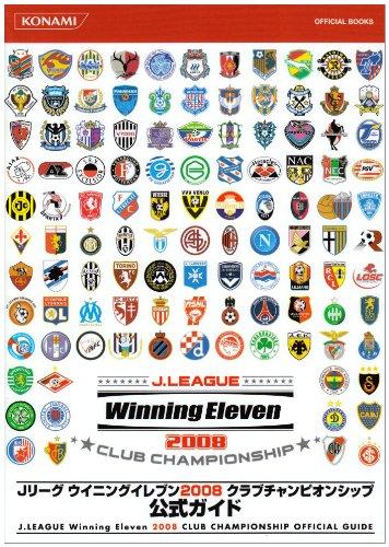 Jリーグウイニングイレブン2008 クラブチャンピオンシップ...