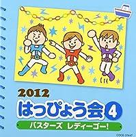 2012 はっぴょう会(4)バスターズ レディーゴー!