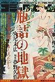 月刊コミックビーム 2012年3月号[雑誌]