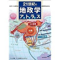 21世紀の地政学アトラス: 反グローバル時代の覇権戦争のゆくえ (小学館クリエイティブ単行本)