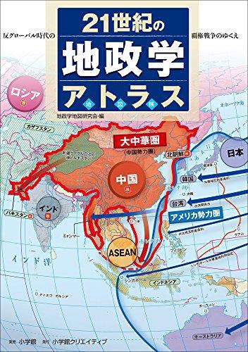 21世紀の地政学アトラス: 反グローバル時代の覇権戦争のゆくえ (小学館クリエイティブ単行本)の詳細を見る
