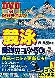 DVDで記録を伸ばす! 競泳 最強のコツ50 (コツがわかる本!)