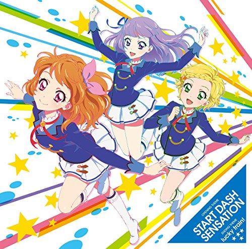 TVアニメ/データカードダス「アイカツ!」4thシーズンOP/ED主題歌「START DASH SENSATION/lucky train!」