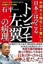 中国から帰化して驚いた 日本にはびこる「トンデモ左翼」の病理 フォロワー18万人のツイッターで大反響のリベラル批判の書影