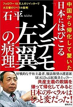 [石平]の中国から帰化して驚いた 日本にはびこる「トンデモ左翼」の病理 フォロワー18万人のツイッターで大反響のリベラル批判