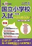 国立小学校入試HandBook 平成30年度版 首都圏―国立・私立小学校進学のてびき別冊