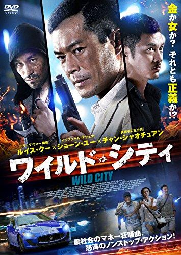 ワイルド・シティ[DVD]
