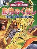 動物のくらし (ニューワイド学研の図艦)