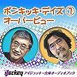 ポンキッキデイズ(1)オーバービュー: 高木利弘・大谷和利スペシャルトーク