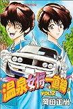温泉女将一直線 2 (ヤングキングコミックス)