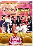 ぴんく-1ぐらんぷり[DVD]