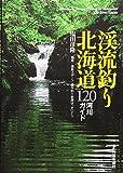 渓流釣り北海道—120河川ガイド