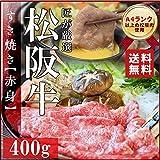 松阪牛 すき焼き肉400g A4ランク以上 産地証明書付