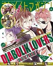 B's-LOG別冊 オトメイトマガジン vol.20 (エンターブレインムック)