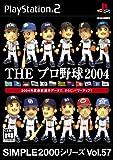 「THE プロ野球2004」の画像