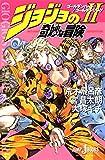 ジョジョの奇妙な冒険 2 ゴールデンハート/ゴールデンリング (JUMP j BOOKS)