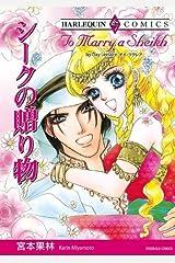 シークの贈り物 シークと見る夢 (ハーレクインコミックス) Kindle版