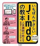 いちばんやさしい Jimdo の教本 人気講師が教える本格ホームページの作り方