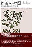 紅茶の帝国: 世界を征服したアジアの葉