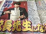 嵐 櫻井翔 先に生まれただけの僕 主演 蒼井優 多部未華子 新聞記事6種類