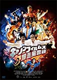 キャノンフィルムズ爆走風雲録[TCED-3007][DVD] 製品画像