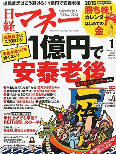 日経マネー 2015年 01月号の詳細を見る