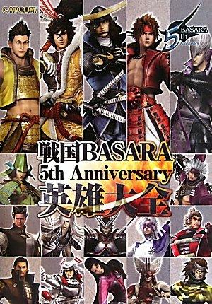 戦国BASARA 5th Anniversary英雄大全 (カプコンオフィシャルブックス)の詳細を見る