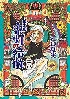 鬼灯の冷徹 限定版 第28巻