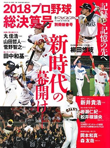 2018プロ野球シーズン総決算号 (週刊ベースボール別冊新春...