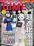 DIME(ダイム) 2017年 05 月号 [雑誌]