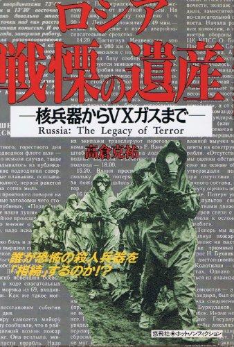 ロシア 戦慄の遺産―核兵器からVXガスまで (ホット・ノンフィクション)
