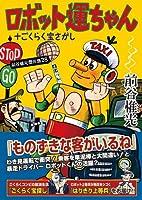 ロボット運ちゃん+ごくらく宝探し~前谷惟光傑作集28~ (マンガショップシリーズ)