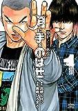 QPトム&ジェリー外伝 月に手をのばせ 1 (少年チャンピオン・コミックス エクストラ)